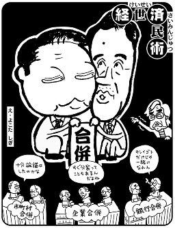 「民主・自由合併」菅直人代表と小沢一郎党首が合意文書に署名。民主党が自由党を吸収合併する形で合流した=平成15(2003)年7月26日掲載