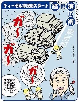 「ディーゼル規制」東京都の石原慎太郎知事が強引に進めたディーゼル車の排ガス規制が始まった=平成15(2003)年10月4日掲載