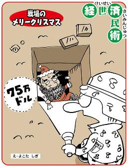 「戦場のメリークリスマス」イラクのサダム・フセイン元大統領が地下に掘られた穴蔵に潜伏しているところを発見、拘束された。付近から75万ドルの現金も発見された=平成15(2003)年12月20日掲載