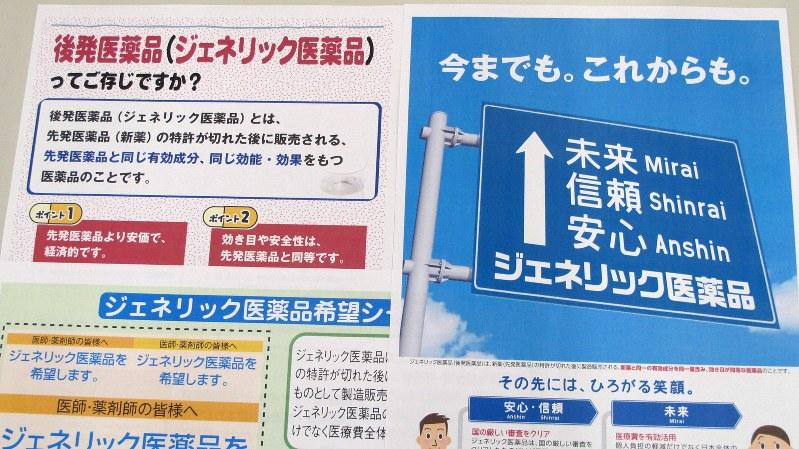 ジェネリック医薬品の使用を推奨する厚生労働省のポスターやシールのデザイン