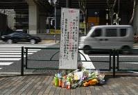 歩行者らがはねられた現場付近に供えられた花束や飲み物=東京都豊島区で2019年4月20日午前8時55分、渡部直樹撮影