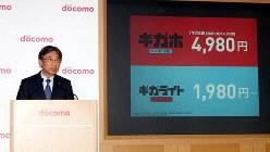 NTTドコモが新料金プランの「ギガホ」と「ギガライト」を6月に始める