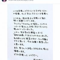 岡村孝子さんのオフィシャル・インスタグラムでアップした直筆の報告