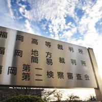 福岡地裁庁舎の看板