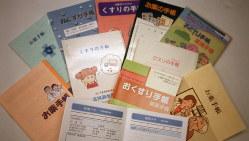 さまざまな「お薬手帳」。薬について正確な情報が記されている