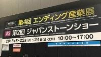 終活関連産業の展示会「エンディング産業展」には一般客も訪れる。生前契約なども話題になる=東京都江東区で2018年(筆者撮影)