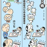 「全頭検査」米国のBSE(牛海綿状脳症)問題で、米国産牛肉の輸入再開の条件として全頭検査を求める日本。議員の学歴詐称が発覚し、政治家も検査が必要?=平成16(2004)年1月24日掲載