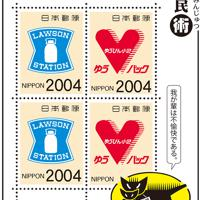 「提携記念切手」日本郵政公社とローソンの提携を発表。11月からローソンでもゆうパックを取り扱うようになった=平成16(2004)年8月21日掲載