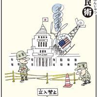 「米軍ヘリ落下処理」沖縄国際大学に米軍ヘリが墜落し現場を封鎖。国会議事堂に落ちても封鎖させる?=平成16(2004)年8月28日掲載