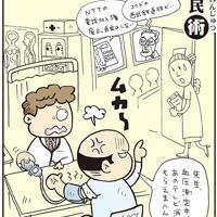 「コクド、NTTで血圧上昇」電話加入権廃止/親会社コクドによる西武鉄道有価証券報告書虚偽記載が発覚=平成16(2004)年10月23日掲載