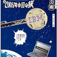 「2005年中国の旅」米IBMがパソコン事業を中国の聯想(レノボ)グループに売却=平成16(2004)年12月11日掲載