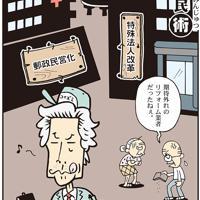 「リフォーム小泉」郵政民営化や特殊法人改革を断行した小泉純一郎首相だったが…=平成17(2005)年6月4日掲載