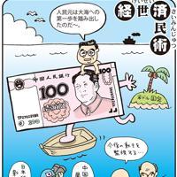 「人民元切り上げ」中国政府が人民元2%の切り上げを決めた=平成17(2005)年7月23日掲載