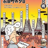 「永田町の夕日」小泉純一郎首相=平成17(2005)年11月12日掲載