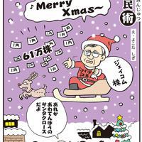 「あわてんぼサンタ」みずほ証券が新規上場したジェイコム株を大量誤発注=平成17(2005)年12月10日掲載