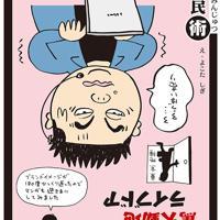 「驚天動地ライブドア」東京地検の動きにホリエモン動揺=平成18(2006)年1月21日掲載