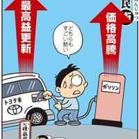 「どちらもすごい勢い」トヨタは最高益を更新、原油価格は高騰=平成18(2006)年5月13日掲載