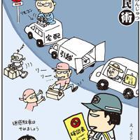 「改正道交法」民間監視員が駐車違反を確認=平成18(2006)年6月3日掲載