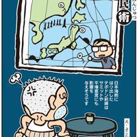 「テポドン前線」北朝鮮が長距離弾道ミサイル「テポドン2号」を発射。サミットや平壌宣言にも影響=平成18(2006)年7月8日掲載