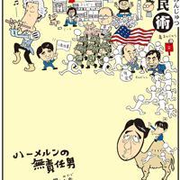 「ハーメルンの無責任男」小泉純一郎首相が笛を吹いたさまざまな改革。いろいろな課題も置き土産に=平成18(2006)年9月23日掲載