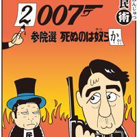 「007死ぬのは奴らか」民主党・小沢一郎代表が政治生命を懸ける夏の参院選、与党が過半数を割れば、政権は死に体に=平成19(2007)年1月6日掲載
