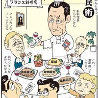 「注文の多いフランス料理店」国内外から批判が相次ぐフランスのサルコジ新大統領=平成19(2007)年5月12日掲載
