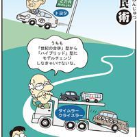 「トヨタとクライスラー」ダイムラーがクライスラーを売却=平成19(2007)年5月19日掲載