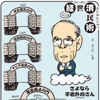 「平岩外四の門」経団連会長だったときに自民党などへの企業献金のあっせんを廃止した平岩外四さん死去=平成19(2007)年5月26日掲載