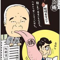 「妖怪舌すべり」久間章生防衛相が原爆投下を「しょうがないなと思っている」と発言し、辞任=平成19(2007)年7月7日掲載