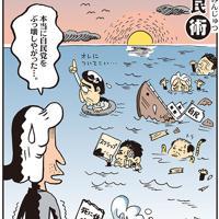 「ぶっ壊れた自民党」参院選で自民惨敗、民主大勝=平成19(2007)年8月4日掲載