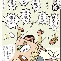 「ちゃぶ台がえし」賞味期限や産地の偽装が相次ぐ=平成19(2007)年11月3日掲載