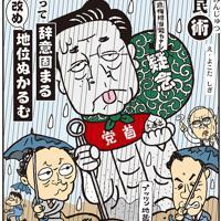 「雨降って地位ぬかるむ」民主党代表の小沢一郎氏が鳩山由紀夫幹事長に辞職願=平成19(2007)年11月10日掲載