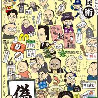 「偽・美しい国」食品から政界まで次々と不祥事が発覚。今年の漢字は偽に=平成19(2007)年12月15日掲載