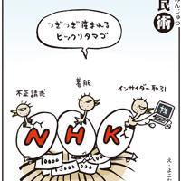 「NHKビックリタマゴ」インサイダー、着服、不正請求と不祥事が明るみに=平成20(2008)年1月19日掲載