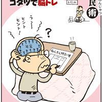「コタツで脳トレ」加入記録を確認する、ねんきん特別便が届く=平成20(2008)年1月26日掲載