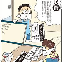 「変わらぬニュース」千葉・野島崎沖で海自イージス艦「あたご」が漁船と衝突=平成20(2008)年2月23日掲載