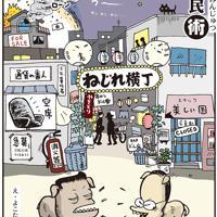 「ねじれ横丁」米国発のサブプライムローン問題が日本にも影響。金融市場が混乱し、株価が低迷=平成20(2008)年3月22日掲載