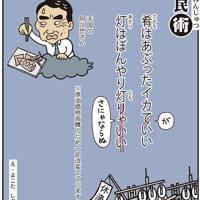 「悲しき舟唄」原油高騰で出漁できず=平成20(2008)年6月28日掲載
