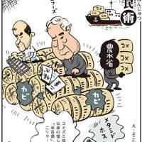 「怪しい米百俵」カビや残留農薬など規格外の事故米を食用に転売=平成20(2008)年9月13日掲載
