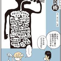「微量なら大丈夫?」中国製ギョーザで中毒症状、農薬が検出された=平成20(2008)年10月18日掲載