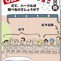 「G20ハードル高く」G7を含む20カ国・地域の首脳らが出席して第1回会議が開かれた=平成20(2008)年11月15日掲載