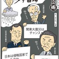 「多事暴論」首相、知事、前空幕長が次々と常識を疑う失言=平成20(2008)年11月22日掲載