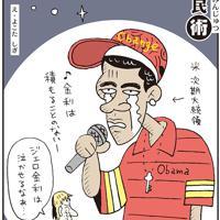 「ジェロ金利」日本で史上初の黒人演歌歌手、米ではオバマ氏が人気=平成20(2008)年12月20日掲載