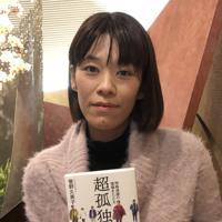 近著「超孤独死社会」でいまの世の中の「生きづらさ」について考える菅野久美子さん
