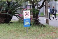 大分大に「敷地内全面禁煙」を呼び掛けるため設置された看板=大分市旦野原の大分大旦野原キャンパスで2019年4月24日、田畠広景撮影