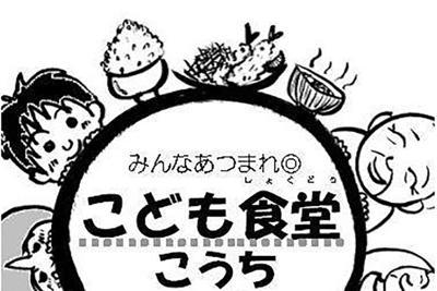 「こども食堂こうち」のロゴ