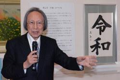 中西進・大阪女子大名誉教授
