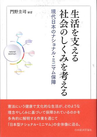 『生活を支える社会の仕組みを考える 現代日本のナショナル・ミニマム保障』