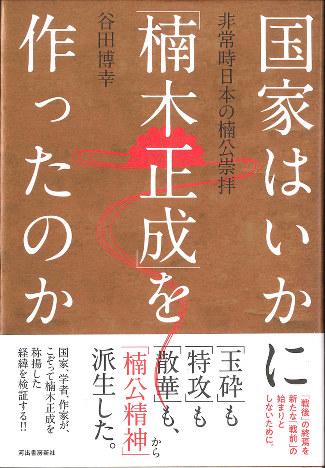 『国家はいかに「楠木正成」を作ったのか 非常時日本の楠公崇拝』