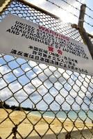 辺野古の浜と米軍キャンプ・シュワブを隔てるフェンス。向こう側の海で埋め立てが予定されている=沖縄県名護市で、森園道子撮影